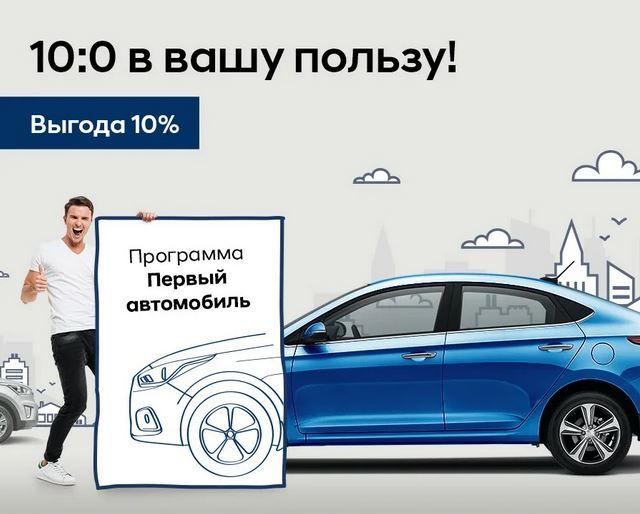 """Госпрограмма """"Первый автомобиль""""."""