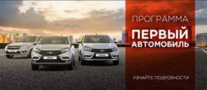 """Госпрограмма """"Первый автомобиль"""""""