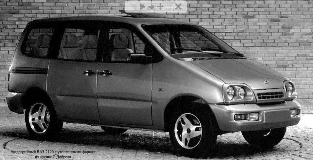 """АвтоВАЗа """"Надежда"""", которая была представлена уже после распада Советского Союза, впервые в 1995 году. Действительно, ВАЗ 2120 имел внешний вид напоминающий современный минивэн."""