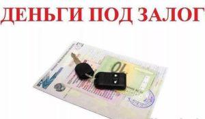 Россияне стали чаще закладывать свои автомобили