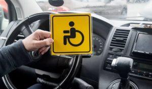 """Знак """"Инвалид"""" теперь не нужен. Новые правила."""