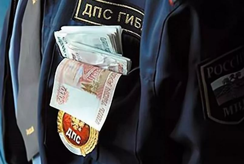 Россияне перестали давать взятки сотрудникам ГИБДД. Взятку.