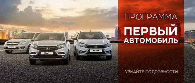Расширены госпрограммы «Первый автомобиль» и «Семейный автомобиль»