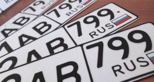 Новые коды регионов госномеров для РФ появятся уже совсем скоро. Подробности.